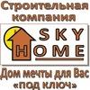 СКАЙ ХОУМ (SKY HOME) Строительная компания