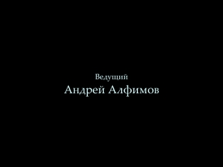 Reklamka_Andrey_Alfimov