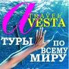 AVESTA TRAVEL ✈ ГОРЯЩИЕ ТУРЫ| ПУТЕШЕСТВИЯ| ОТДЫХ