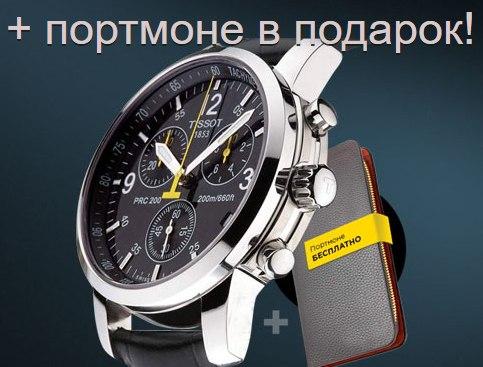 Сегодня Акция Портмоне в подарок ???? и Скидка 70% на легендарные часы Tissot