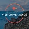 Путешествие по Крыму с VISITCRIMEA.GUIDE