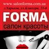 Салон красоты FORMA в Харькове