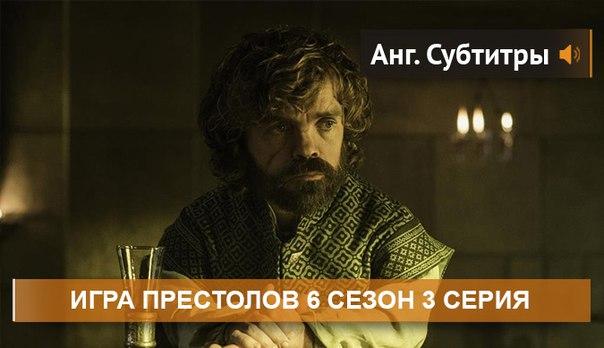 игра престолов 6 сезон 1 серия с русскими субтитрами
