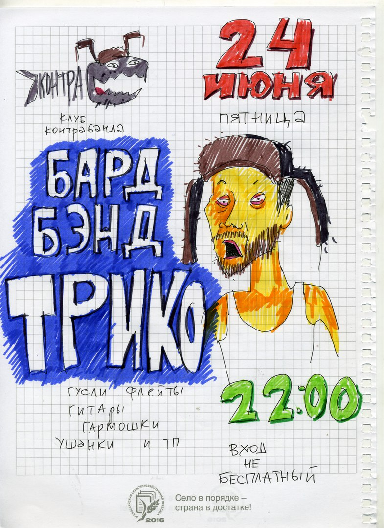 Афиша Владивосток Бард-бэнд Трико / Контрабанда 24.06.2016