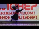 Благотворительный концерт в пионере.)монгольский танец ,наездника )стрёмно....