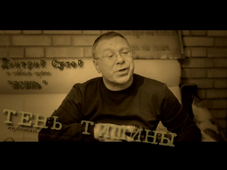 Дмитрий Сулей («Ясень») о героях фильма Владимира Ковылина «ТЕНЬ ТИШИНЫ»
