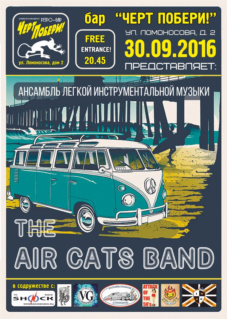 30.09 The Air Cats Band в ЧП!