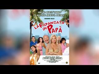 Невеста папы (2008) | la fidanzata di pap