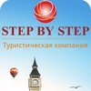 Туры Визы StepByStep