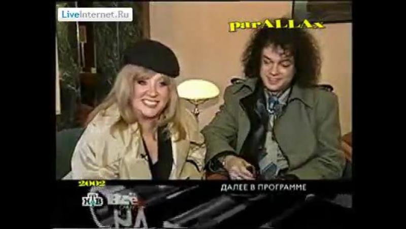 Алла Пугачева и Филипп Киркоров - Программа Всё сразу (13.04.2002)
