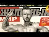 Новый главный редактор - Ясиновский, а также Величко, Кокляев, Кодзоев, Шреддер... ЖМ №7-8-2016
