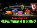 Обзор Черепашки-Ниндзя в кино Кино-Мыло 6