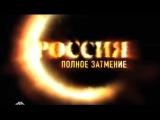 Россия Полное затмение.нтв