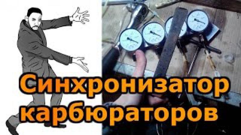 Как сделать синхронизатор карбюраторов мотоцикла калибровка