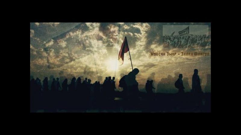 Мухсин Эмир Запах Флагов