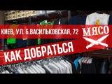 МЯСО STREETWEAR SHOP lead video (ТЦ Олимпийский, Киев)