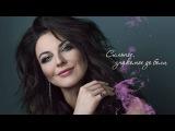 Наталия ВЛАСОВА   Розовая нежность Official Lyric Video 2016