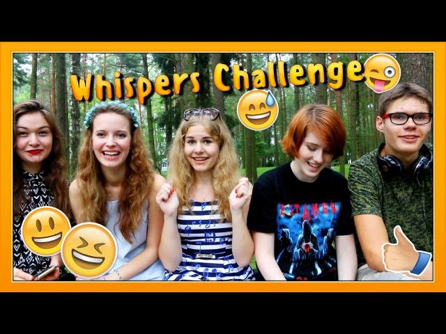 WHISPER CHALLENGE с друзьями! / Olya LA
