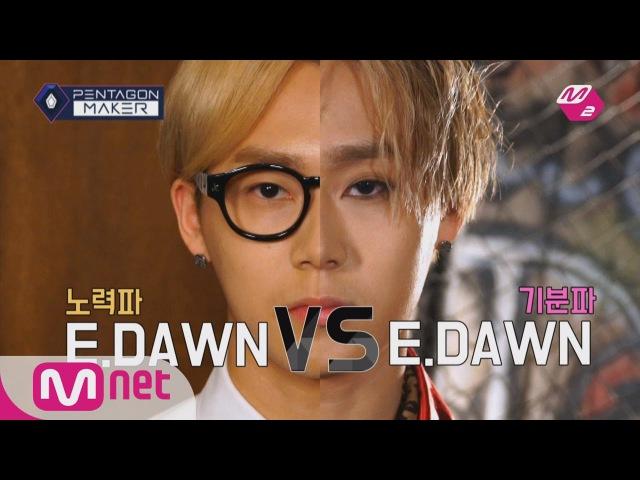"[M2 PentagonMaker] E'DAWN's ""Solo Diss Battle"" [Individual Talent] EP2 150509 EP.2"