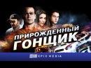 Прирожденный гонщик / Фильм / HD
