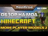 Обзор на мод Майнкрафт - More Player Models 2