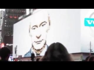 Хакеры взломали рекламные экраны в Нью-Йорке и показали подмигивающего Путина