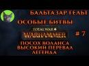 Особые битвы Total War WARHAMMER #7 - Бальтазар Гельт - Посох Воланса. Высокий Перевал (легенда)