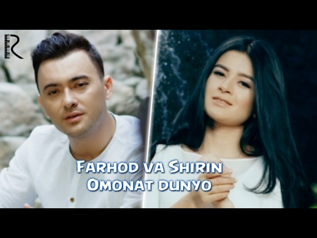 Farhod va Shirin - Omonat dunyo | Фарход ва Ширин - Омонат дунё