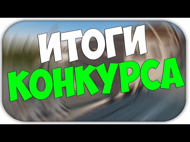 Итоги конкурса на 1.750.000 рублей Анонс нового конкурса Новая выходка Фирмира