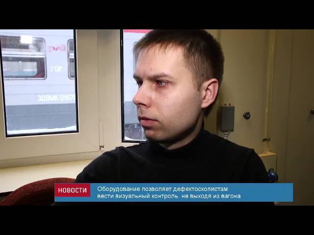Вагон дефектоскоп ВД УМТ 2 нового поколения