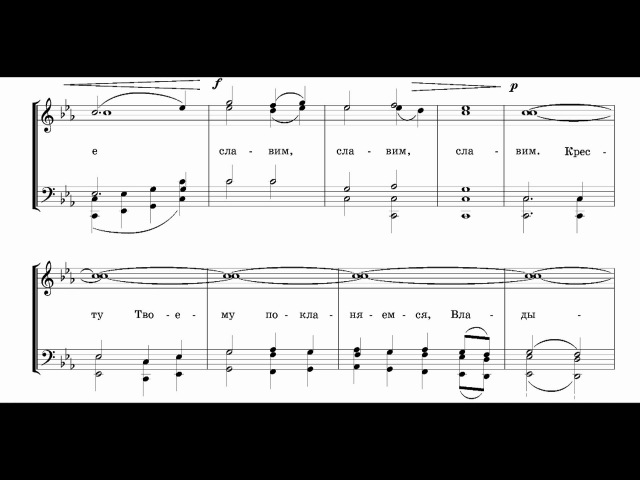 Goncharov - Thy Cross we worship