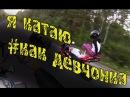 Я катаю, как девчонка. Девушка на спортбайке Yamaha R1 Santander