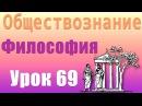 Философия Востока. Урок 69