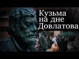 Кузьма на дне Довлатова
