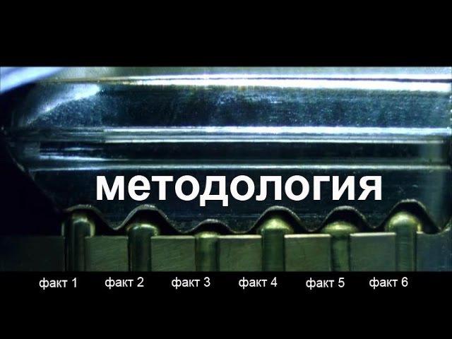 Методология и фактология (Стрим №2)