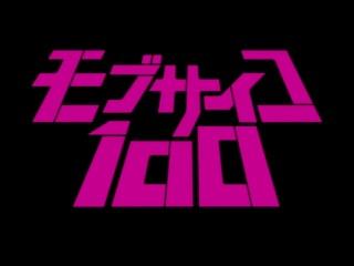 Моб Психо 100 / Mob Psycho 100 2 серия JAM