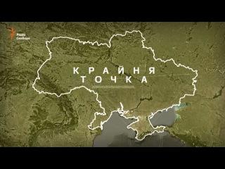 Ми Разом. Крайні точки України. Що там – на краю? (2016) HD