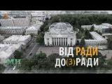 Ми Разом. Від Ради до (з)Ради. Еволюція українського парламенту (2016) HD