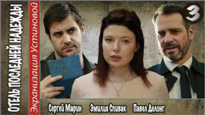 Отель последней надежды 2016 3 серия Детектив Устинова сериал смотреть онлайн без регистрации