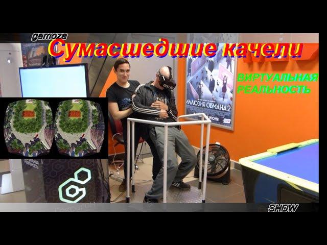 Cyber Space Сумасшедшие качели виртуальной реальности, ноги не слушаются, первый раз