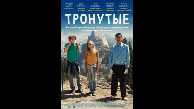 Грен Уэллс - Тронутые / The Road Within (2014) Роберт Шиэн, Дев Патель, Зои Кравиц