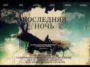 ПОСЛЕДНЯЯ НОЧЬ 2015 Фильм. Режиссер Арсений Гончуков