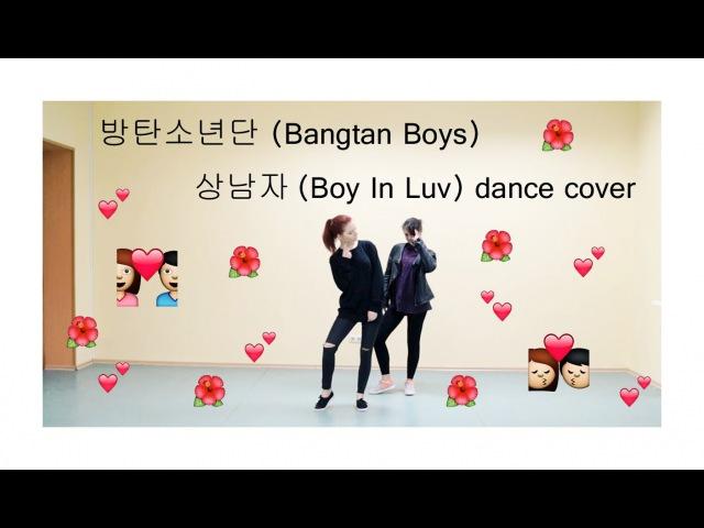 BTS - Boy In Luv [5BUMS]
