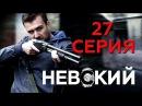 Невский . 27 серия