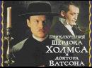 Приключения Шерлока Холмса и доктора Ватсона 1 серия 1980