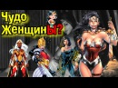 ТОП Чудо Женщин (альтернативные версии с 52 земель)   Wonder Woman