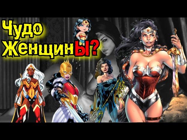 ТОП Чудо Женщин (альтернативные версии с 52 земель) | Wonder Woman