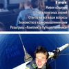 Мастер-класс о путешествиях с Druganov.Travel
