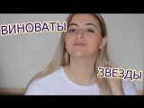 ВИНОВАТЫ ЗВЕЗДЫ | The Fault in Our Stars | Sashka Gribovskaya