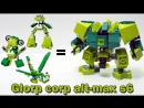 [INSTRUCTION] Mixels 6 Glorp Corp MAX Alternative (LEGO 41548/49/50)[ЛЕГО САМОДЕЛКА]